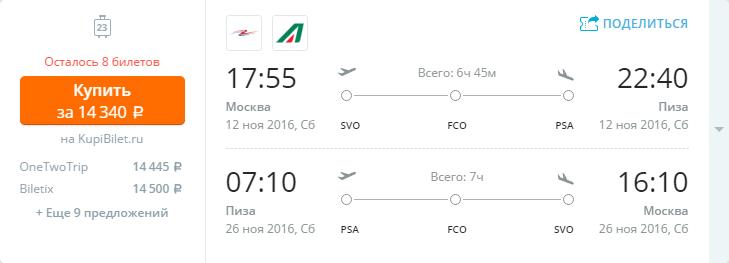 Дешевые авиабилеты Москва ⇄ Пиза (Италия)