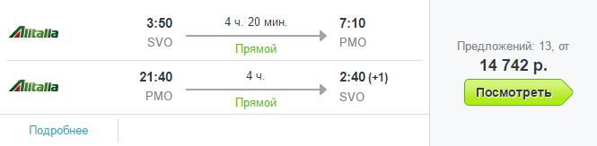 Дешевые авиабилеты Москва - Палермо (Италия)