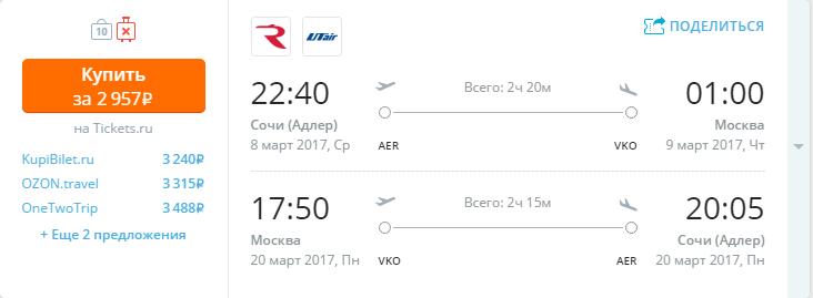 Дешевые авиабилеты Москва - Сочи / Сочи - Москва