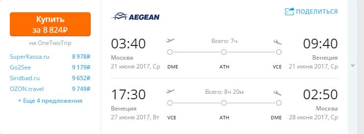 Дешевые авиабилеты Москва - Венеция (Италия)