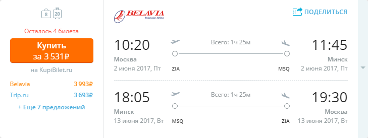 Дешевые авиабилеты Москва - Минск / Минск - Москва