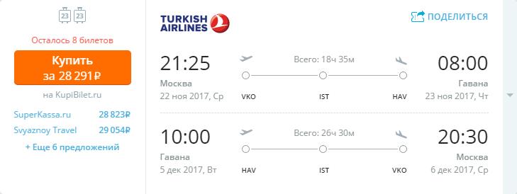 Дешевые авиабилеты Москва - Гавана (Куба)