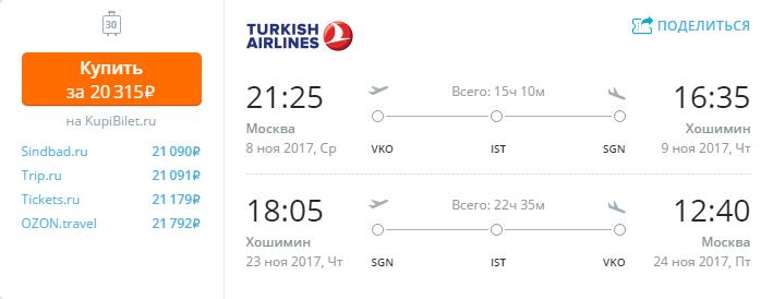 Дешевые авиабилеты Москва - Хошимин (Вьетнам)