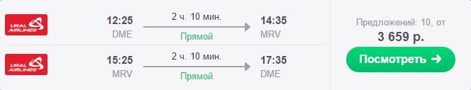Дешевые авиабилеты Москва - Минеральные Воды