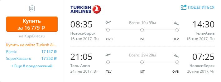 Дешевые авиабилеты Новосибирск - Тель-Авив (Израиль)
