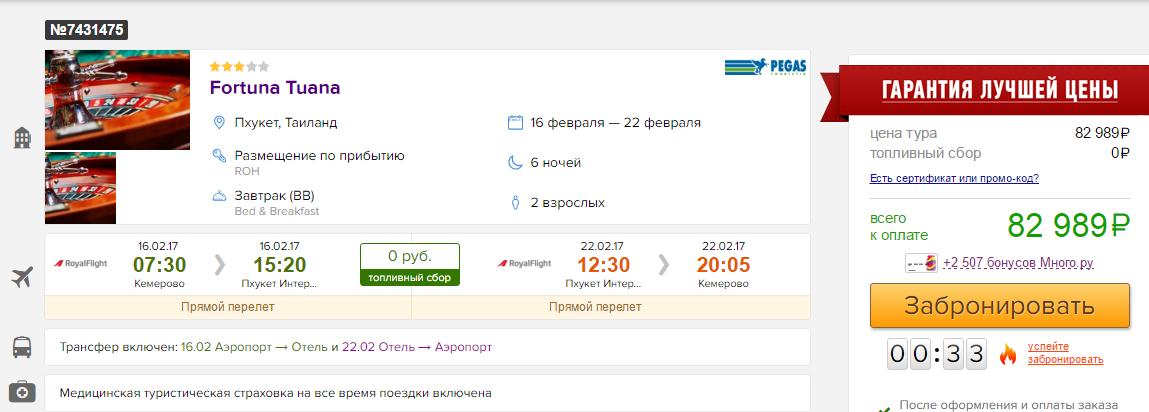 Горящие туры в Паттайю из Кемерово