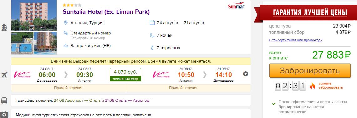 Горящие туры в Анталию из Москвы