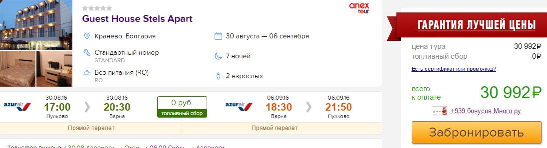 Горящие туры в Кранево из Санкт-Петербурга