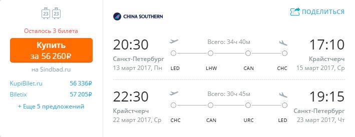 Дешевые авиабилеты Санкт-Петербург - Крайстчерч (Новая Зеландия)