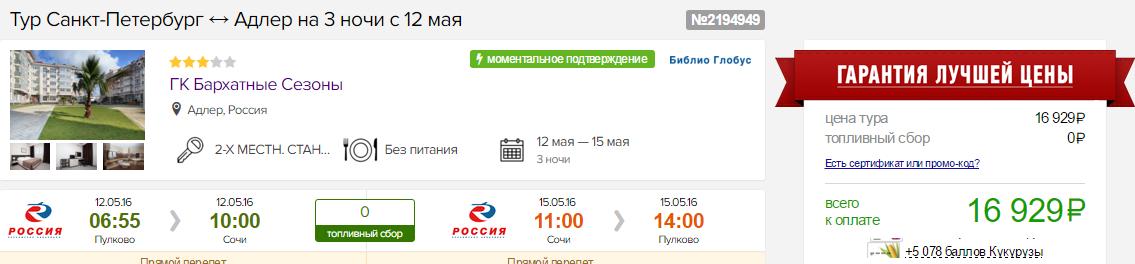 Горящие туры в Адлер из Санкт-Петербурга