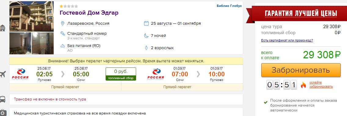 Горящие туры в Лазаревское из Санкт-Петербурга