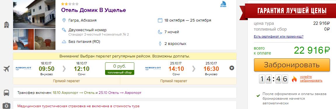 Горящие туры в Гагру из Москвы
