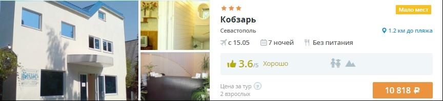 Горящие туры в Севастополь из Москвы