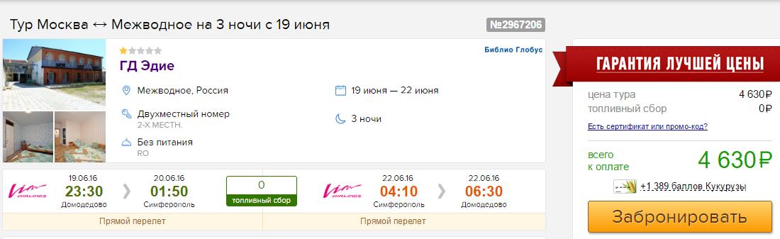 Горящие туры в Межводное из Москвы