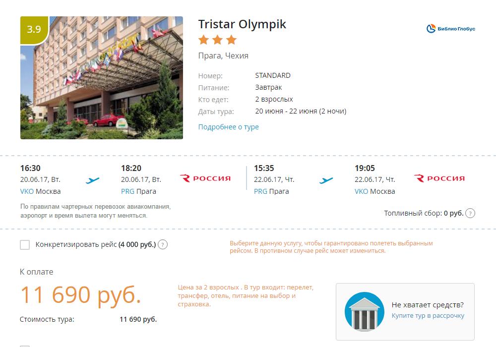 Горящие туры в Прагу из Белгорода