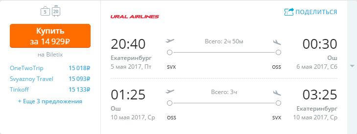 Авиабилеты купить ош билеты в новосибирск самолет туда и обратно акции