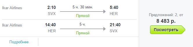 Дешевые авиабилеты Екатеринбург - Крит (Греция)