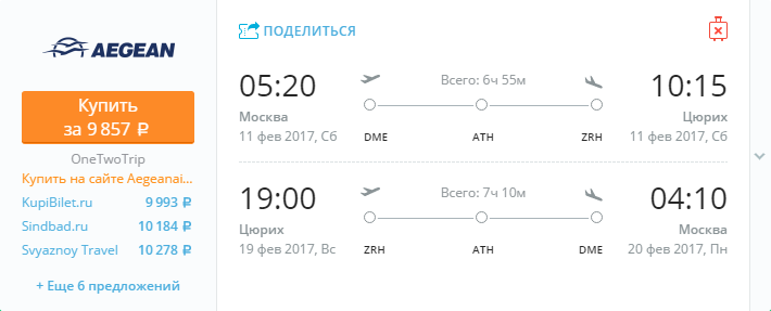 Дешевые авиабилеты Москва - Цюрих (Швейцария)