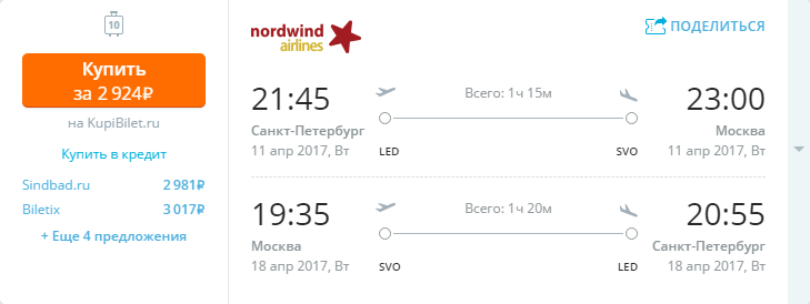 Дешевые авиабилеты Москва - Санкт-Петербург / Санкт-Петербург - Москва