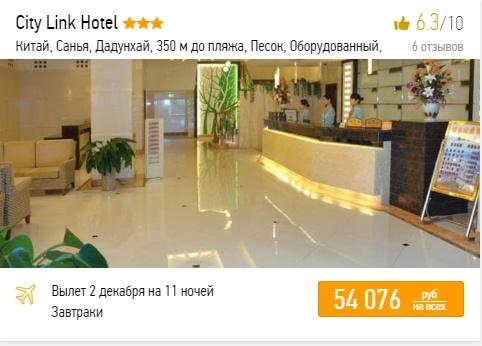 Горящие туры на Хайнань из Москвы