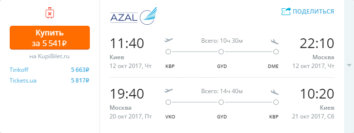 Дешевые авиабилеты Москва - Киев / Киев - Москва