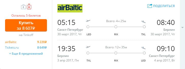 Дешевые авиабилеты Санкт-Петербург - Берлин (Германия)