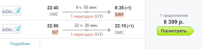 В Турцию самостоятельно: дешевые авиабилеты из Москвы в Стамбул