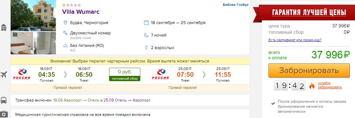 Горящие туры в Будву из Санкт-Петербурга