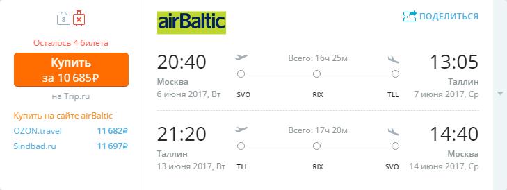 Дешевые авиабилеты Москва - Таллин (Эстония)