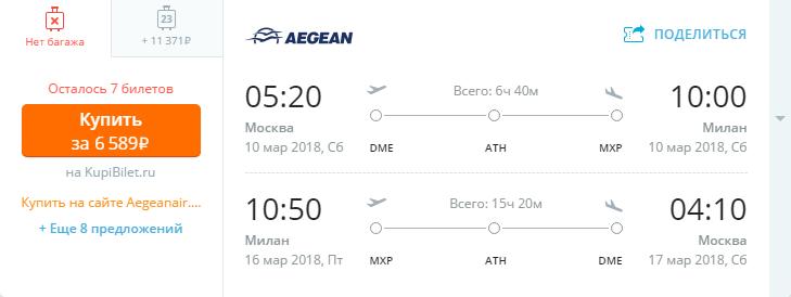Дешевые авиабилеты Москва - Милан
