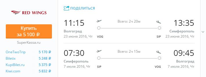 Дешевые авиабилеты Волгоград - Симферополь (Крым)