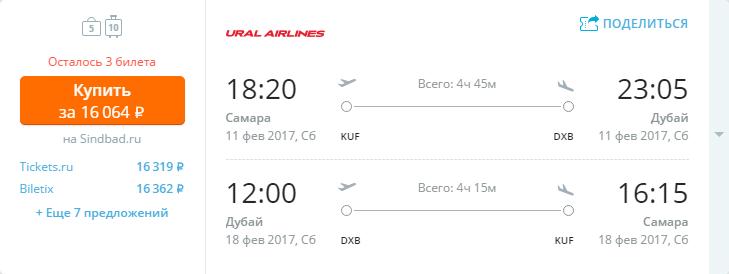 Дешевые авиабилеты Самара - Дубай (ОАЭ)