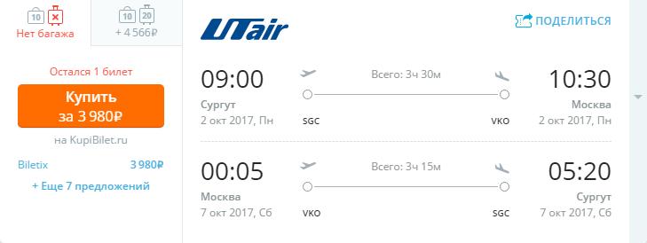 Дешевые авиабилеты Сургут - Москва / Москва - Сургут