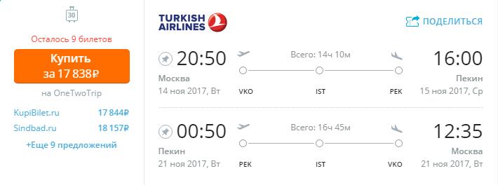 глаголов), дешевые авиабилеты на 1 января 2017 из санкт-петербурга поезда