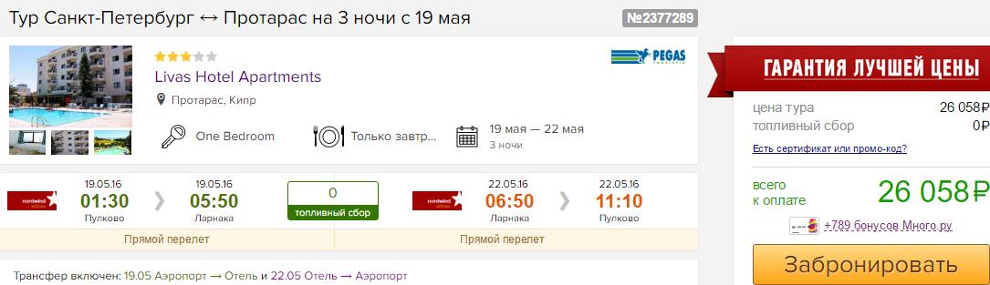 Горящие туры в Протарас из Санкт-Петербурга