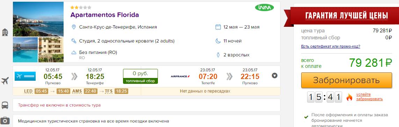 Горящие туры на Тенерифе из Санкт-Петербурга