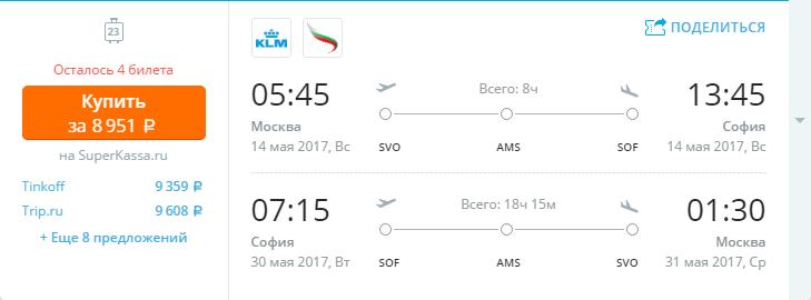Дешевые авиабилеты Москва - София (Болгария)