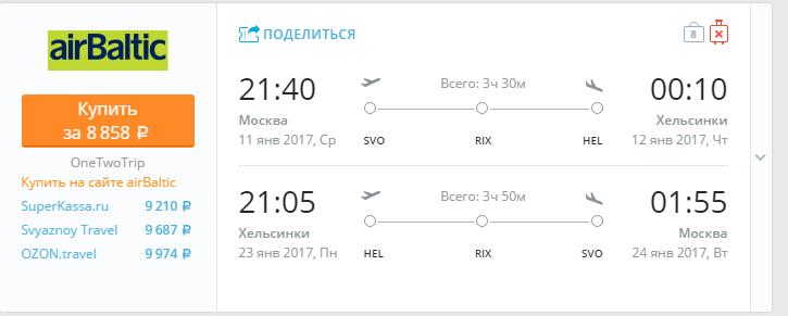Дешевые авиабилеты Москва - Хельсинки
