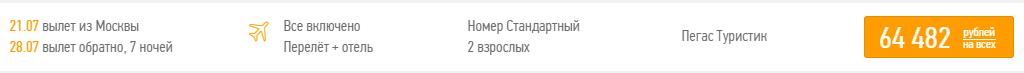 Горящие туры в Кемер из Казани