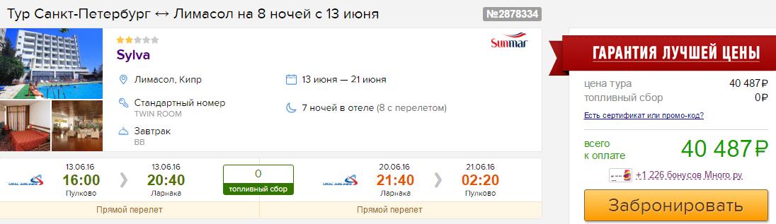 Горящие туры в Лимассол из Санкт-Петербурга