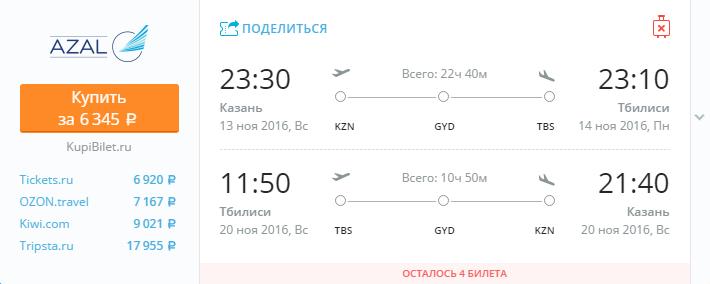Дешевые авиабилеты Казань - Тбилиси (Грузия)