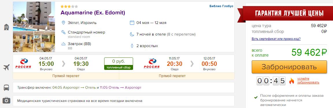 Горящие туры в Эйлат из Москвы