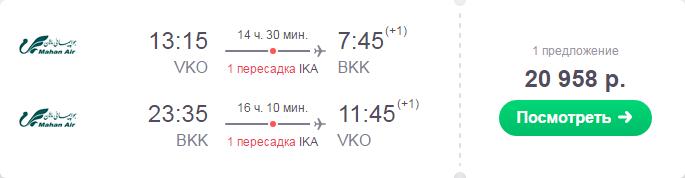 дешевые авиабилеты москва - бангкок