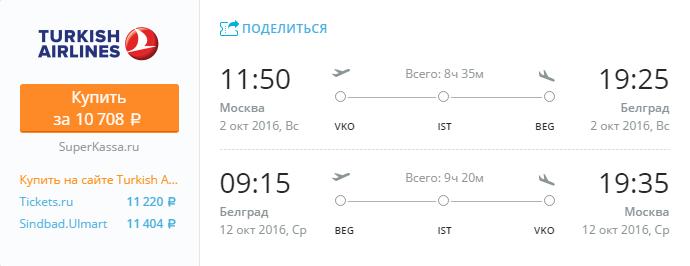 Дешевые авиабилеты Москва - Белград (Сербия)