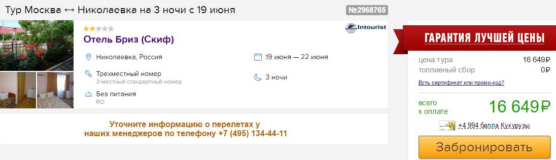 Горящие туры в Николаевку из Москвы