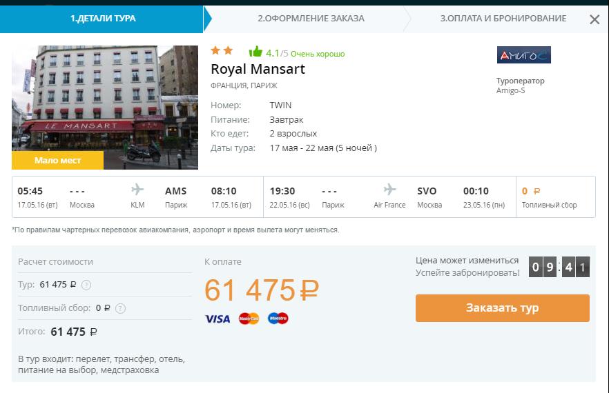 Горящие туры в Париж из Нижнего Новгорода