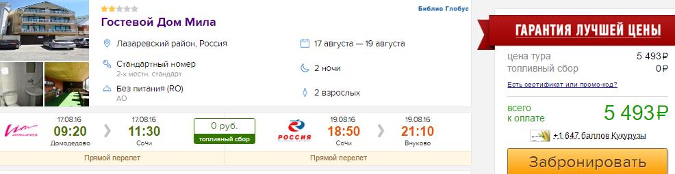 Горящие туры в Лазаревское из Москвы