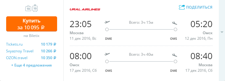 Дешевые авиабилеты Москва - Омск / Омск - Москва