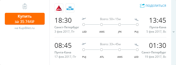 Дешевые авиабилеты Санкт-Петербург - Пунта-Кана (Доминикана)