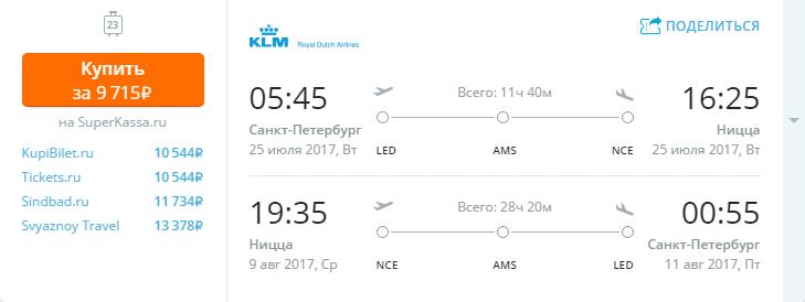 Дешевые авиабилеты Санкт-Петербург - Ницца (Франция)